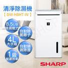 超下殺【夏普SHARP】 8.5L衣物乾燥清淨除濕機 DW-H8HT-W(可申請貨物稅減免$500元 )