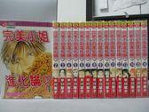 【書寶二手書T2/漫畫書_NSX】完美小姐進化論_1~16集合售_早川智子