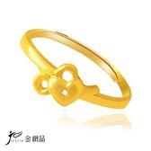 Justin金緻品 黃金戒指 秘密鑰匙 金飾 黃金女戒指 9999純金戒 愛心 情人節禮物