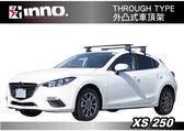 ||MyRack|| INNO XS250 THROUGH TYPE 傳統貫穿式 外凸式車頂架 橫桿 行李架