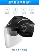 夏季輕便式安全帽電動車摩托車電瓶車可愛女半頭盔男防曬防紫外線