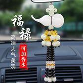 流蘇吊飾掛件風鈴香片小串珠汽車香水大平安符懸掛式車掛車內開運