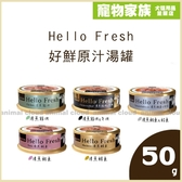 寵物家族-Hello Fresh好鮮原汁湯罐50g*24入-各口味可選