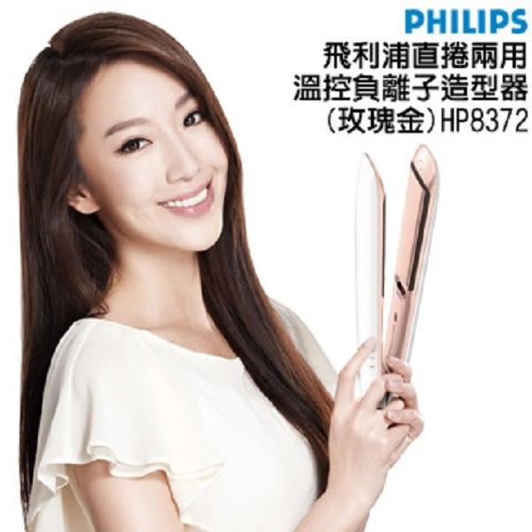 【PHILIPS 飛利浦】HP8372 直捲兩用溫控負離子電棒整髮器 ( 玫瑰金+國際電壓 )