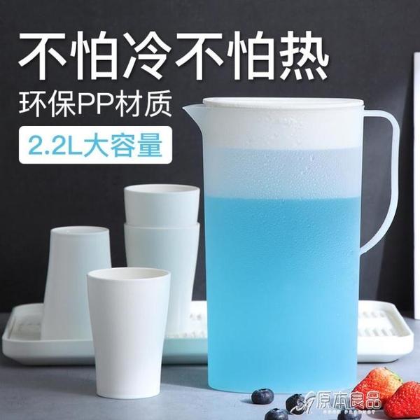 冷水壺 家用大容量涼水壺日式塑料冷水杯耐高溫扎壺涼茶壺【快速出貨】