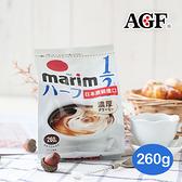 日本 AGF MARIM 低脂奶精粉 (非乳為主) 260g 奶精 低脂 低脂牛奶 奶精粉 沖泡 咖啡