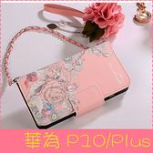 【萌萌噠】華為 HUAWEI P10 / P10 Plus 韓國立體五彩玫瑰保護套 帶掛鍊側翻皮套 支架插卡 錢包式皮套