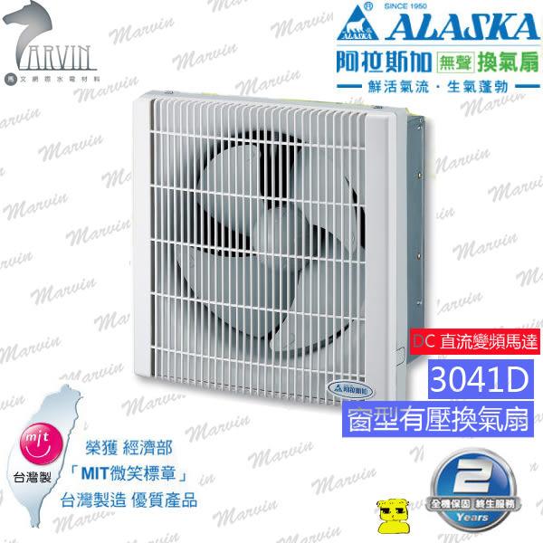 《ALASKA阿拉斯加》窗型有壓換氣扇-3041D DC直流變頻馬達 防塵超靜音省電換氣扇
