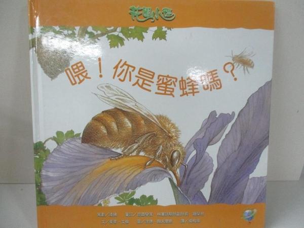 【書寶二手書T4/少年童書_DUG】喂!你是蜜蜂嗎?-花園小徑3_吳梅瑛, 茱蒂.艾