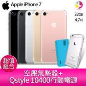 分期0利率 Apple iPhone 7 32GB 智慧型手機【贈空壓氣墊殼*1+Qstyle 10400行動電源*1】