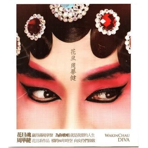 周華健 花旦 CD(購潮8)