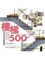 二手書博民逛書店《設計師不傳的私房秘技:樓梯設計500》 R2Y ISBN:9866555852