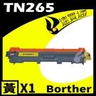 【速買通】Brother TN-265/TN265 黃 相容彩色碳粉匣