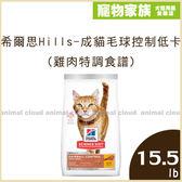 寵物家族-希爾思Hills-成貓毛球控制低卡(雞肉特調食譜)15.5磅(7.03kg)