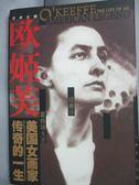 【書寶二手書T1/傳記_HHW】歐姬芙:美國女畫家傳奇的一生_霍格瑞夫_簡體書