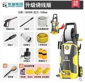 全自動洗車器便攜式清洗機BS14440『時尚玩家』