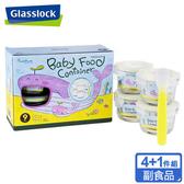 【Glasslock】 YumYum玻璃保鮮盒(附矽膠匙)4+1件組
