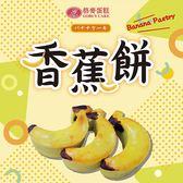 【格麥蛋糕】台灣香蕉餅 6入禮盒(特價到月底)新北好禮 第一名 衛服部健康烘焙第一名