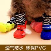 寵物鞋可愛糖果色涼鞋水鞋寵物防滑耐磨透氣狗狗鞋子夏季小狗鞋【八五折優惠 最後一天】