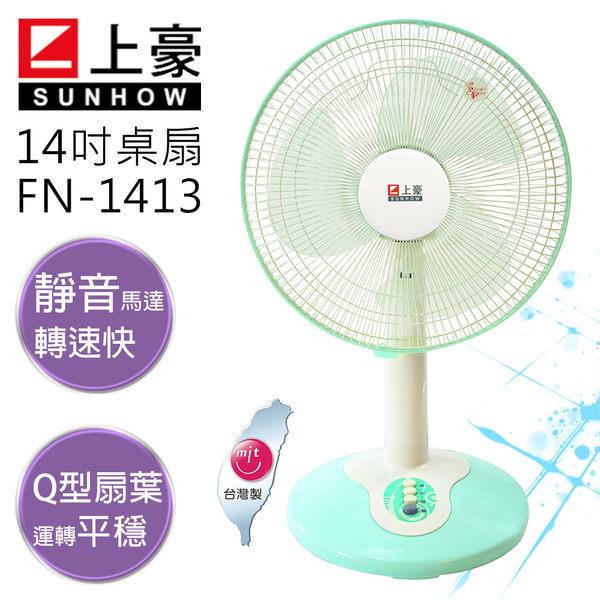 上豪14吋桌扇/立扇/涼風扇/電扇(FN-1413)