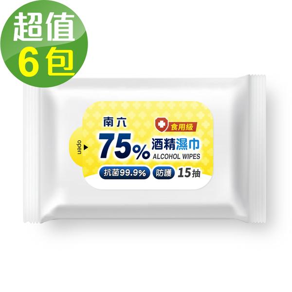 南六75%食用級酒精濕巾(15抽/包)x6包