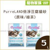 寵物家族-【6包免運組】PurreLAND倍淨豆腐貓砂 5L(原味/綠茶)