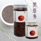 【純工坊】養生黑藜麥 超級糧食 養生穀物...