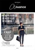 (二手書)日本知名服裝雜誌造型師金子綾 教妳從小細節穿出風格