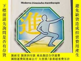 二手書博民逛書店Atem罕見Meditation: Moderne chines