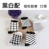 襪子【FSW076】黑白配個性創意千鳥格女襪 短襪 隱形襪 氣墊襪 純棉  船型襪 -123ok
