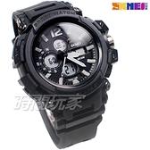 SKMEI時刻美 大錶面 潮男時尚腕錶 男錶 雙顯示 防水手錶 電子錶 運動錶 夜光 黑色 SK1498黑