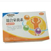 日比野綜合營養素-2.5g*45入/盒【六甲媽咪】