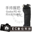 【EC數位】GODOX FG-40 手持 閃光燈 持續燈 LED燈 熱靴座 手持握把 手柄 AD360 AD180 FG40