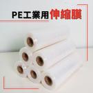 強力工業用膠膜(20cm*200m)PE膜 膠膜 打包膜 棧板膜 保潔膠膜 保鮮膜 包裝捆膜FI01 空間特工