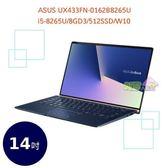 ASUS UX433FN-0162B8265U 14吋 ◤刷卡◢ 筆電 (i5-8265U/8GD3/512SSD/W10)