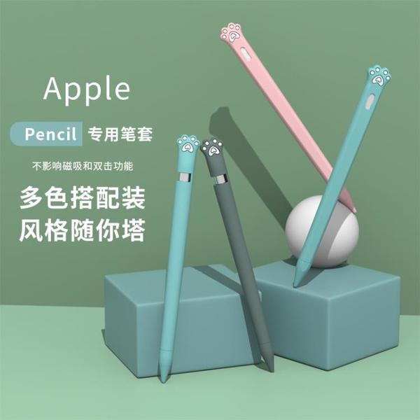 數控筆帽 適用applepencil筆套蘋果ipad手寫筆一二代防丟保護套pencil12通用磁吸硅膠可愛創 至簡元素
