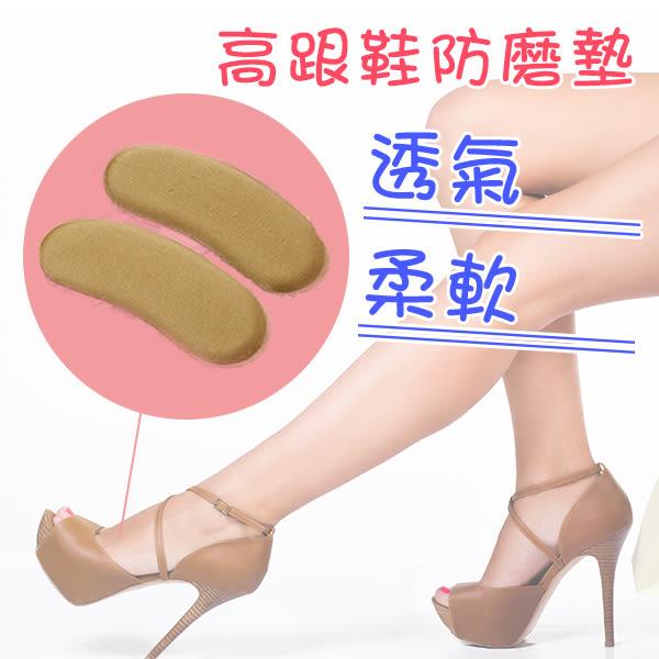 鞋墊 加厚高跟鞋防磨墊(2入) 上班面試 旅行走路 透氣 腳【IAA053】收納女王