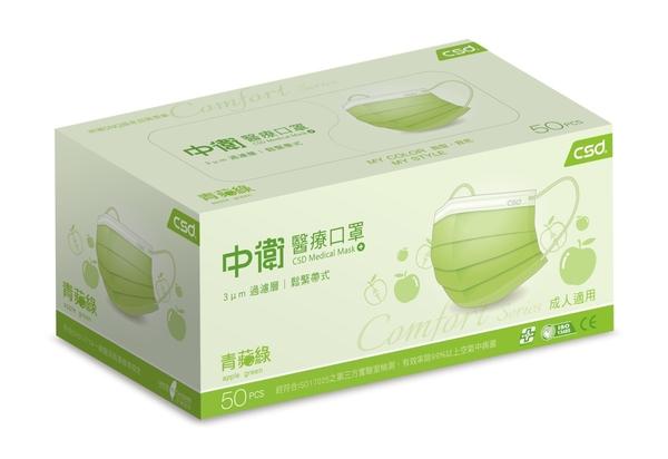 中衛醫療成人口罩青蘋綠50片/盒 *維康
