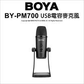 Boya 博雅 BY-PM700 USB電容麥克風 PC/Mac通用 直播 訪談 視訊 樂器 抖音【可分6期】薪創數位