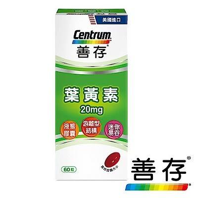 善存游離型葉黃素軟膠囊20mg 60錠  *維康