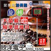 聖岡科技 營業用 加長型旋轉大螢幕精準溫度計(GE-39R) /測油溫 烹飪溫度計/台灣獨創設計