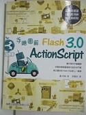 【書寶二手書T9/電腦_D1G】手繪圖解 Flash ActionScript 3.0_森巧尚