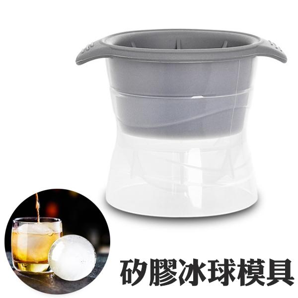 威士忌冰球 製冰盒 冰球 單顆 冰格 矽膠模具 圓形製冰器 冰塊盒 冰塊模具 慢融冰 灰色