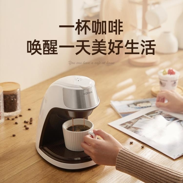 家用咖啡機小型便攜式辦公室沖煮花茶機迷你新款禮品咖啡機【快速出貨】