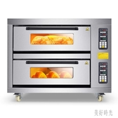 220V烤箱商用多功能一層二層二盤大容量電烤箱面包蛋糕烘烤披薩 FX6996 【美好時光】