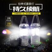 LED營地帳篷燈 伸縮應急小馬燈家用照明掛燈