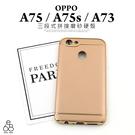 三段式 硬殼 OPPO A75 / A75s / A73 手機殼 金屬 超薄 保護殼 磨砂 電鍍 全包 簡約 手機殼