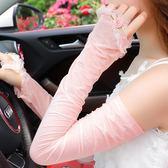 夏季防曬袖套女紫外線冰絲透氣手套戶外開車薄長款蕾絲袖套