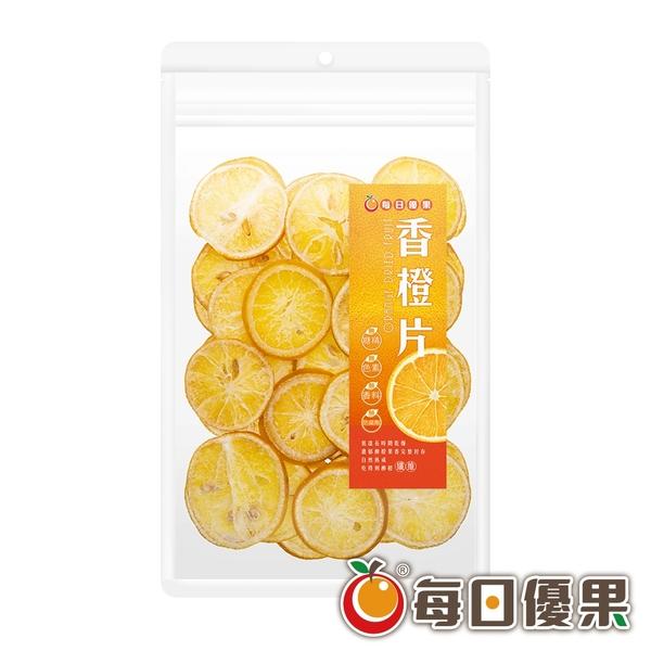 香橙片150G 每日優果