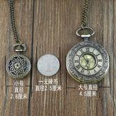 大號懷錶復古翻蓋鏤空雕花男士錶學生石英錶電子項鍊掛錶老人手錶-交換禮物